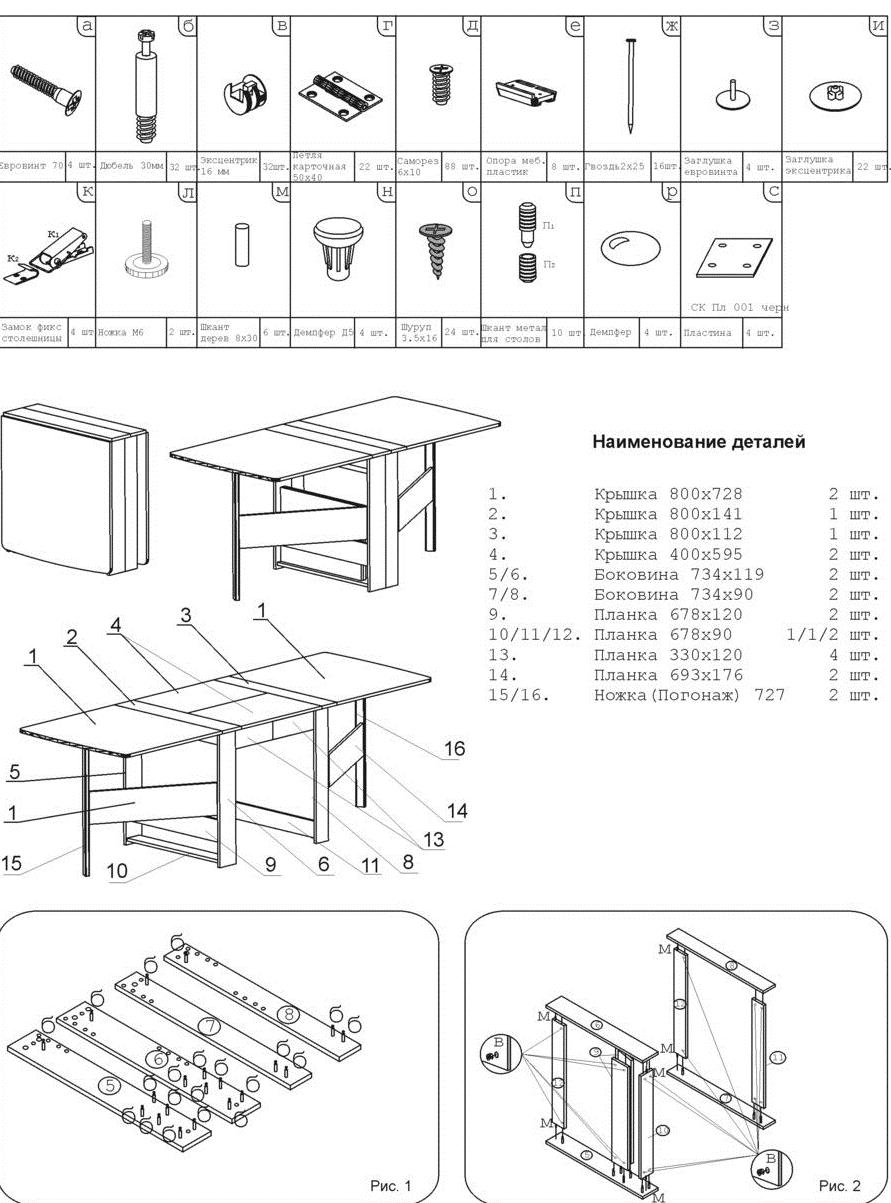 Стол книжка своими руками чертежи и схемы сборки самодельные 99
