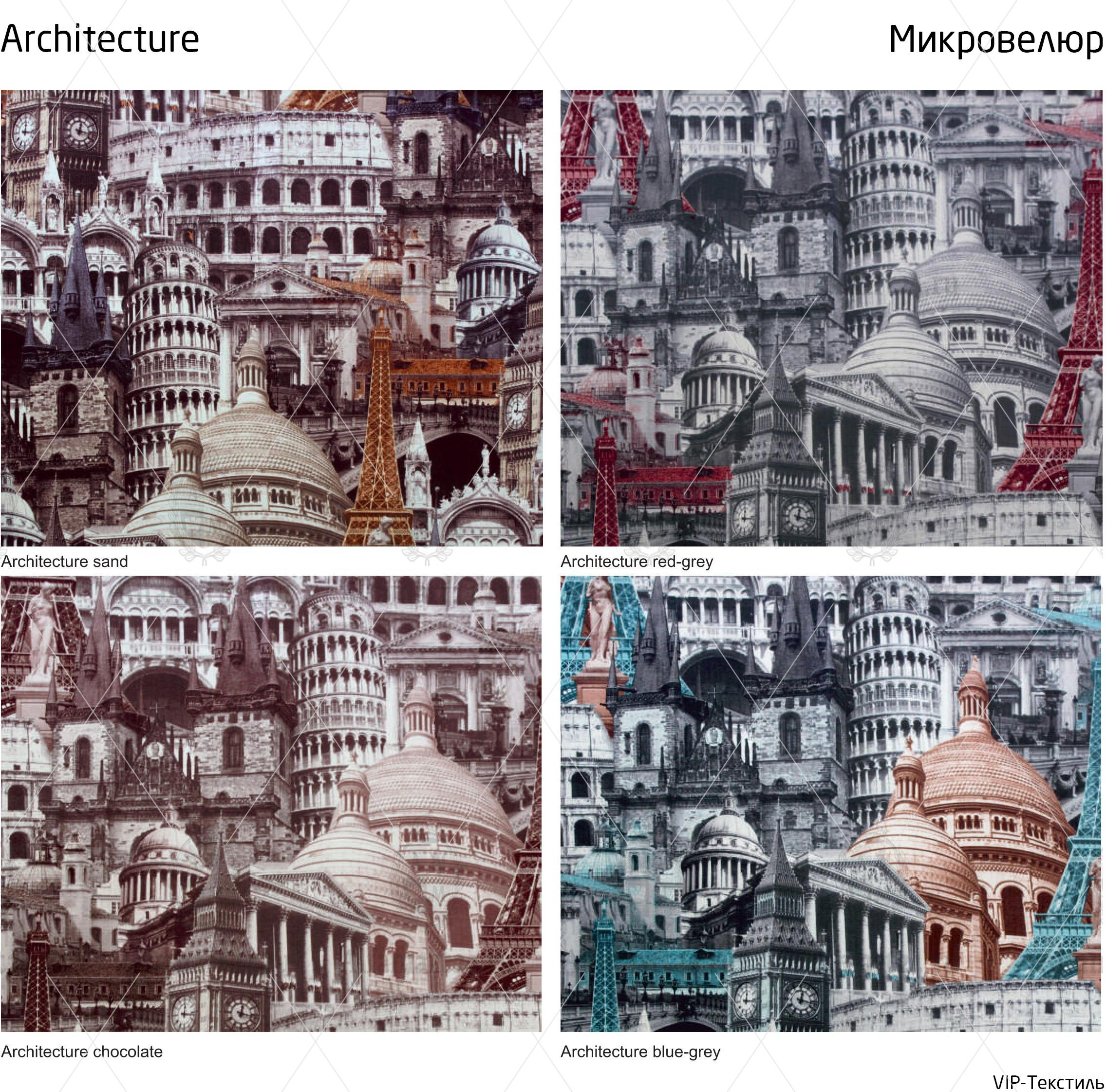 Архитектура (микровелюр) VIP-текстиль