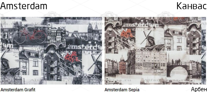 Амстердам (канвас) Арбен