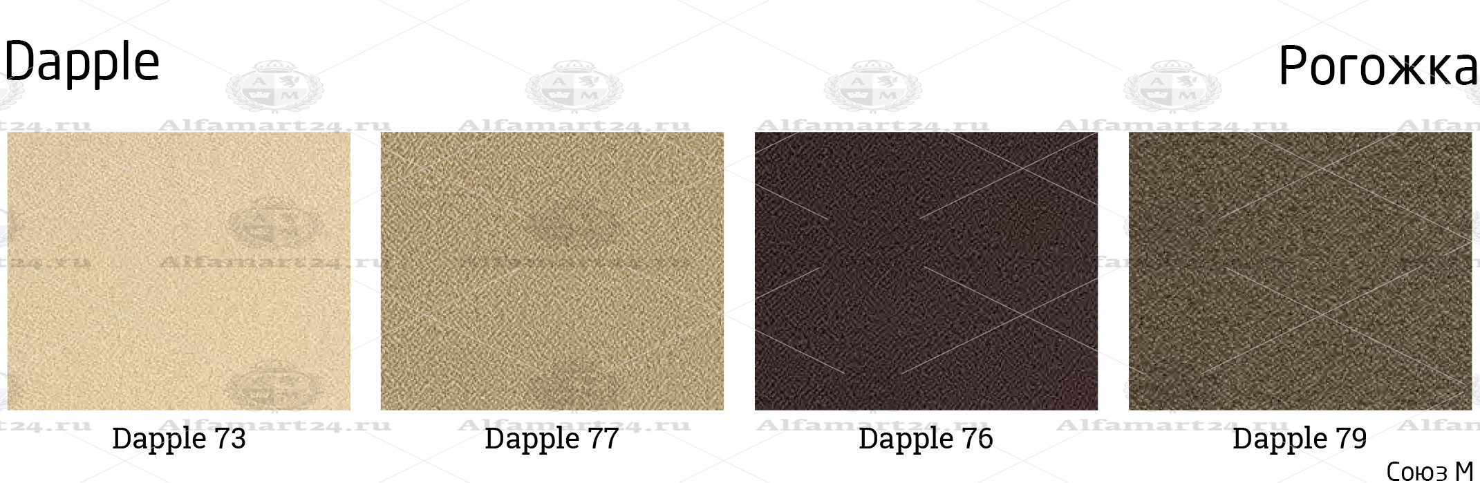 Dapple (рогожка) Союз М