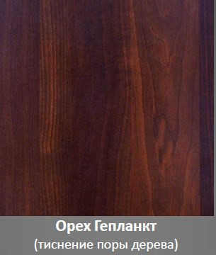 Смарти Орех Гепланкт