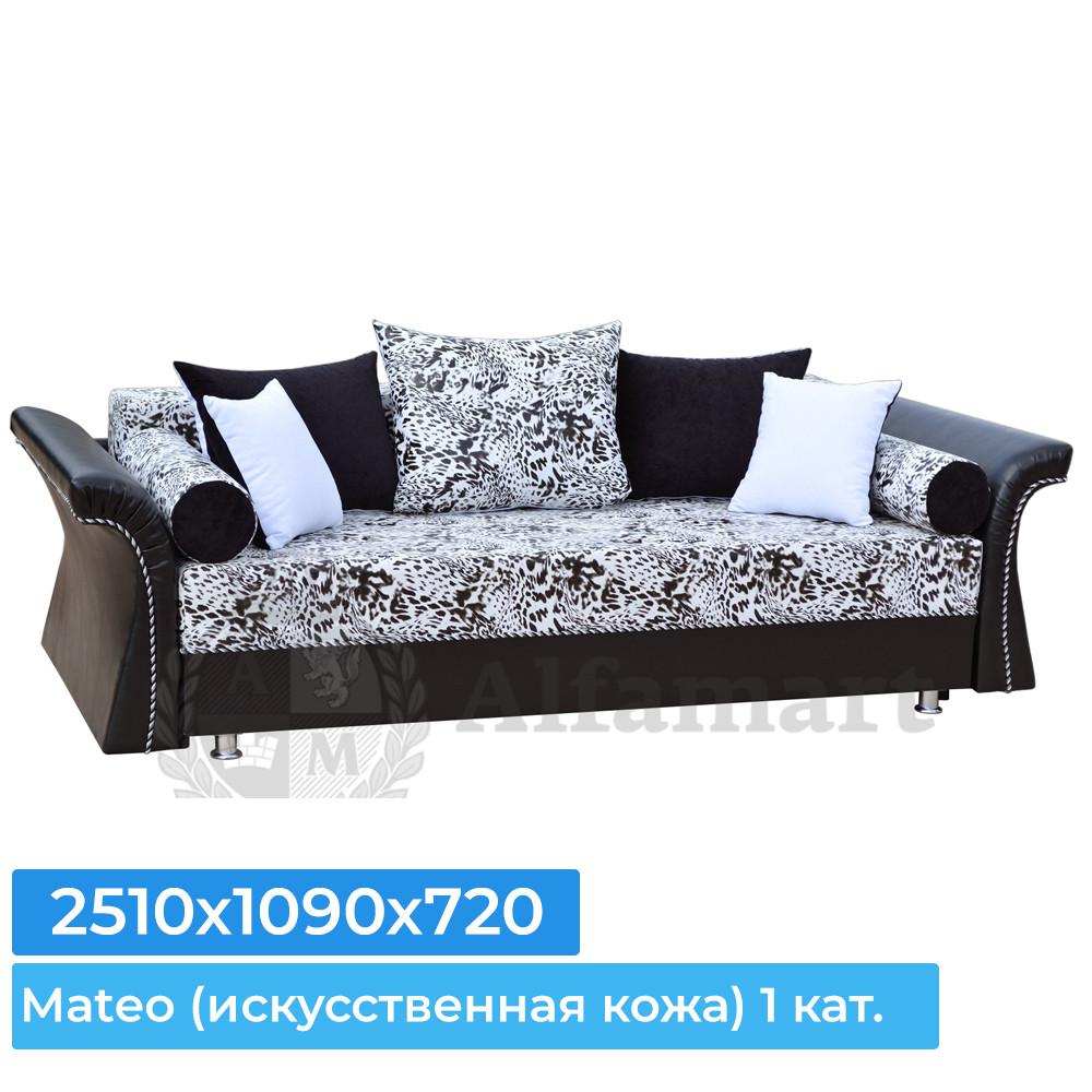Диван прямой Мебель Холдинг Мираэль