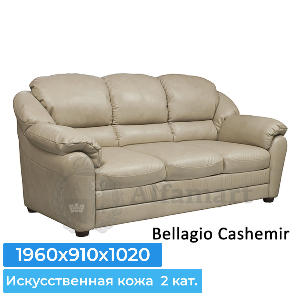 Диван прямой Home Collection Берг 3р Bellagio Cashemir