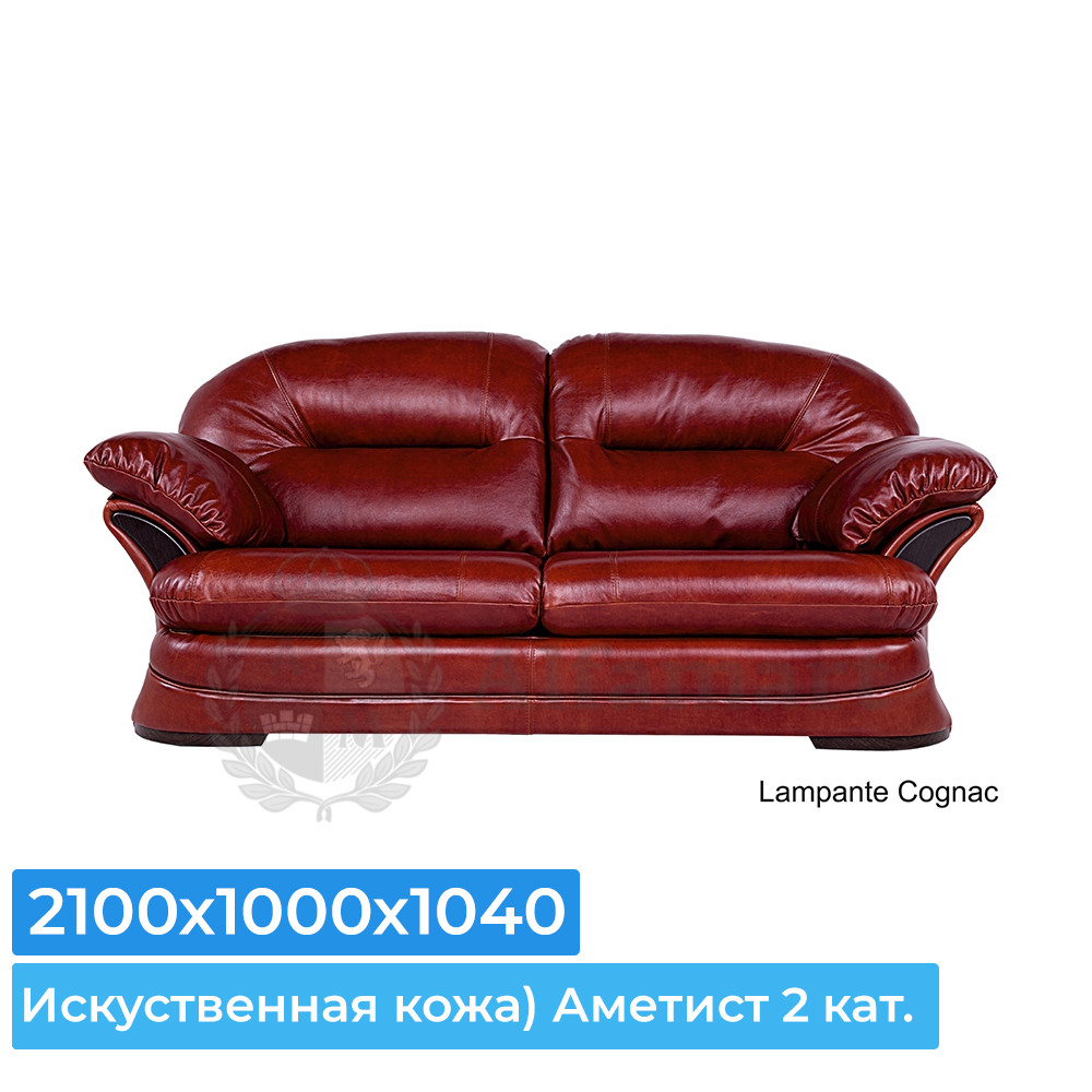 Диван прямой Home Collection Брюссель 3р Lampante Cognac