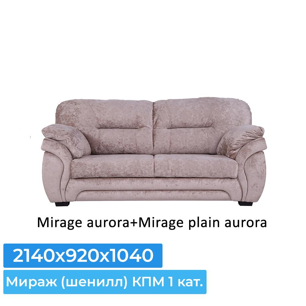 Диван прямой Home Collection Бруклин 3р Mirage Aurora / Mirage plain Aurora