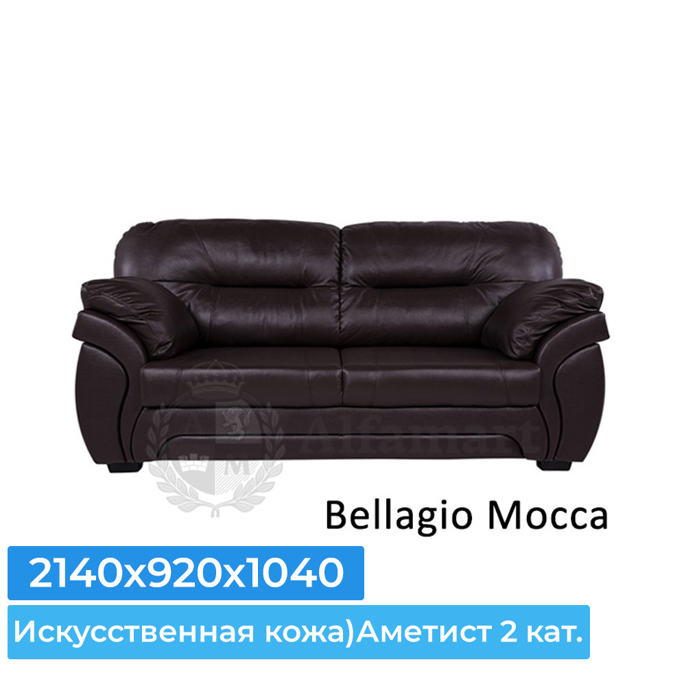 Диван прямой Home Collection Бруклин 3р Bellagio Mocca