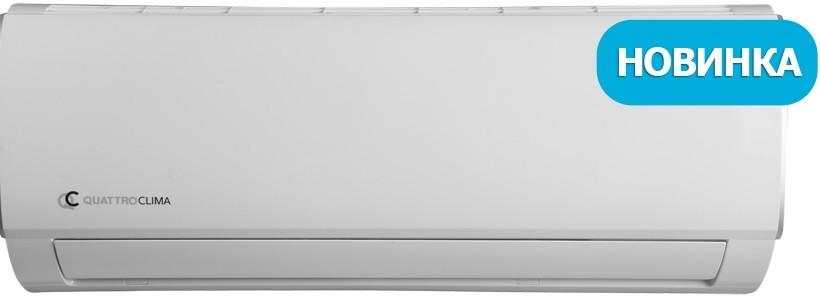 Настенный кондиционер QuattroClima Prato QV-PR12WA/QN-PR12WA