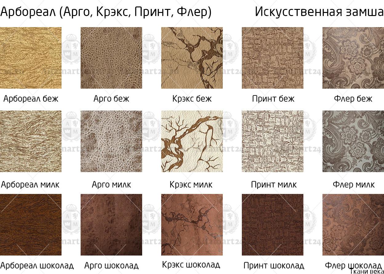Арбореал (Арго, Крэкс, Принт, Флер) (искуственная замша) Ткани века