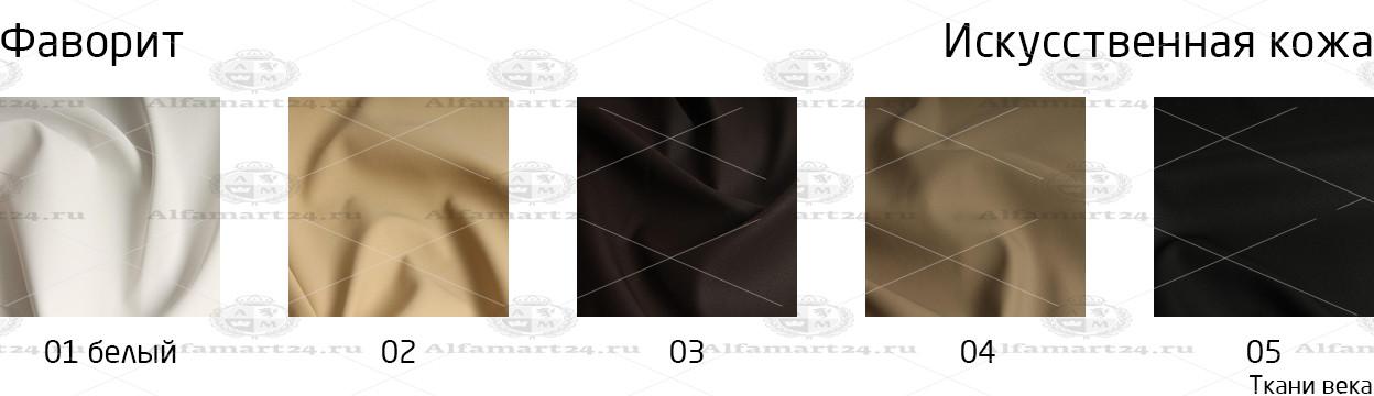 Фаворит (искусственная кожа) Ткани века