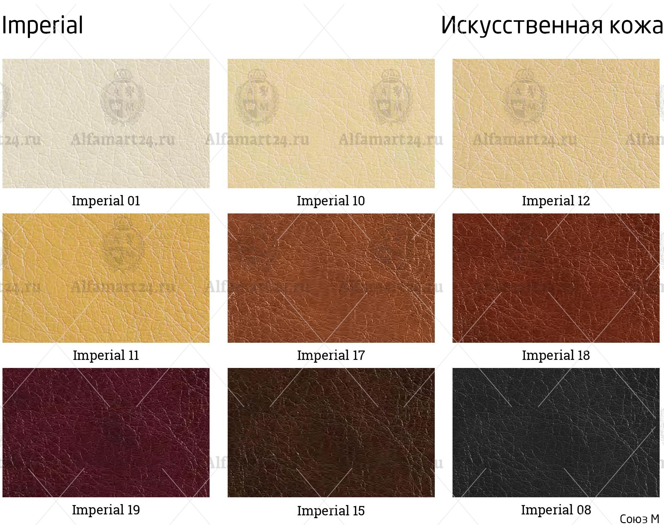 Империал (искусственная кожа) Союз М