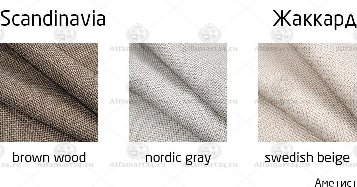 Scandinavia (жаккард) Аметист
