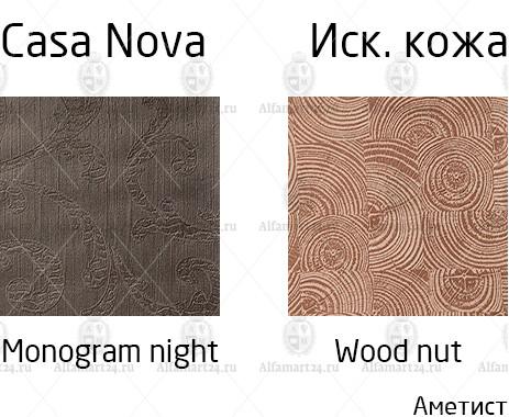 Casa Nova (искусственная кожа) Аметист