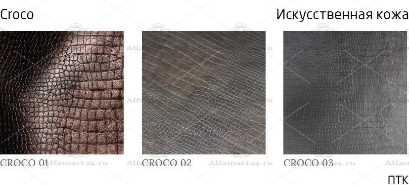 Croco (искусственная кожа) ПТК