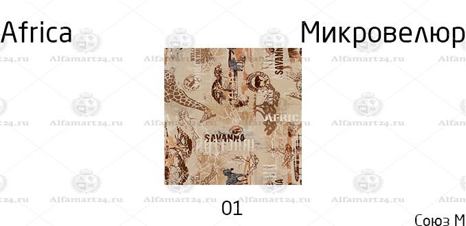 Африка (микровеллюр) Союз М