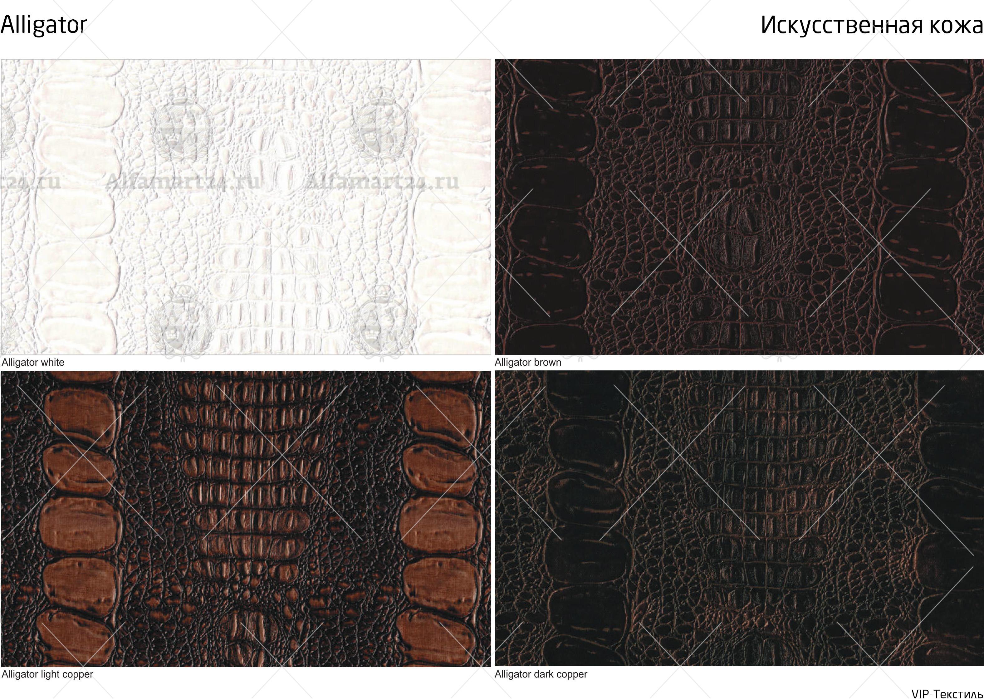 Аллигатор (искусственная кожа) VIP-текстиль