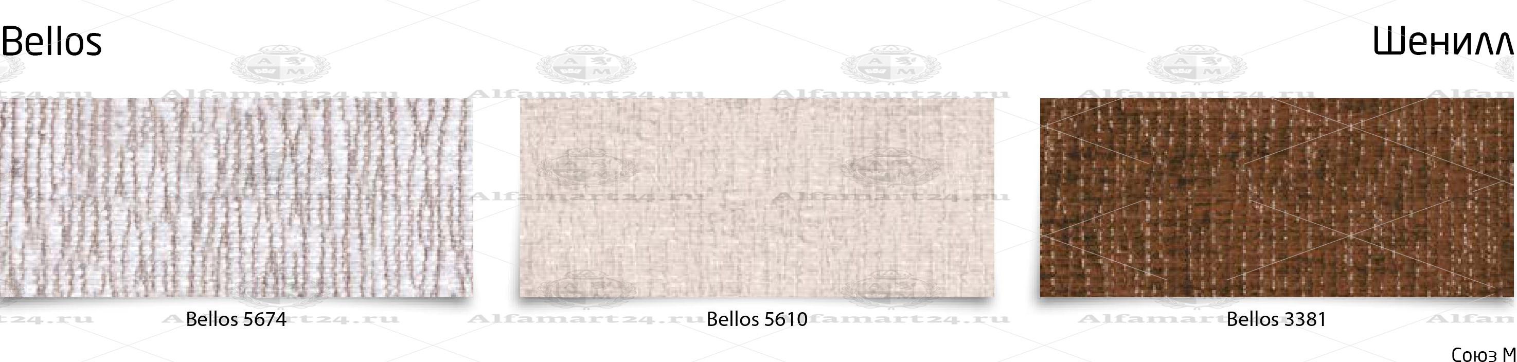 Беллос (шенилл) Союз М