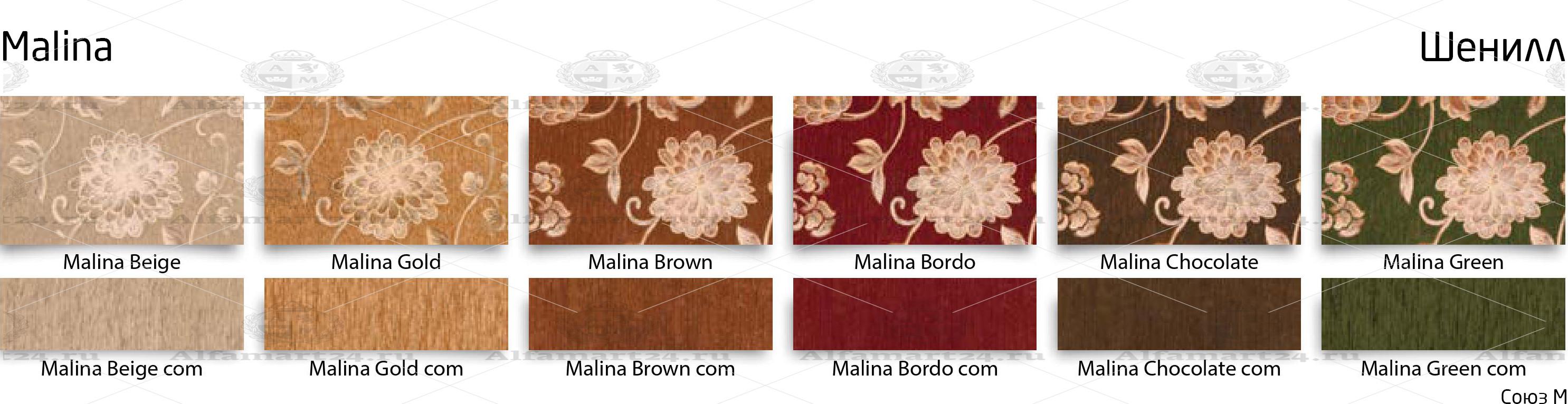 Malina (шенилл) Союз М
