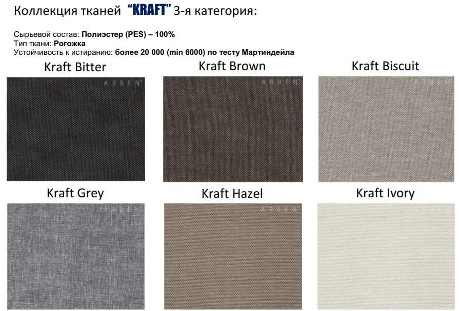 Рогожка Kraft