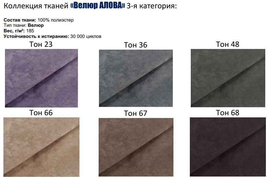 Велюр Алова